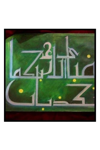 Picture of Calligraphy  HC-001
