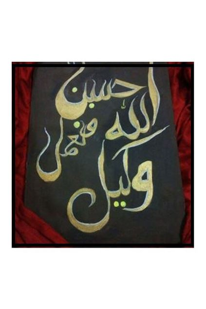 Picture of Calligraphy HC-005